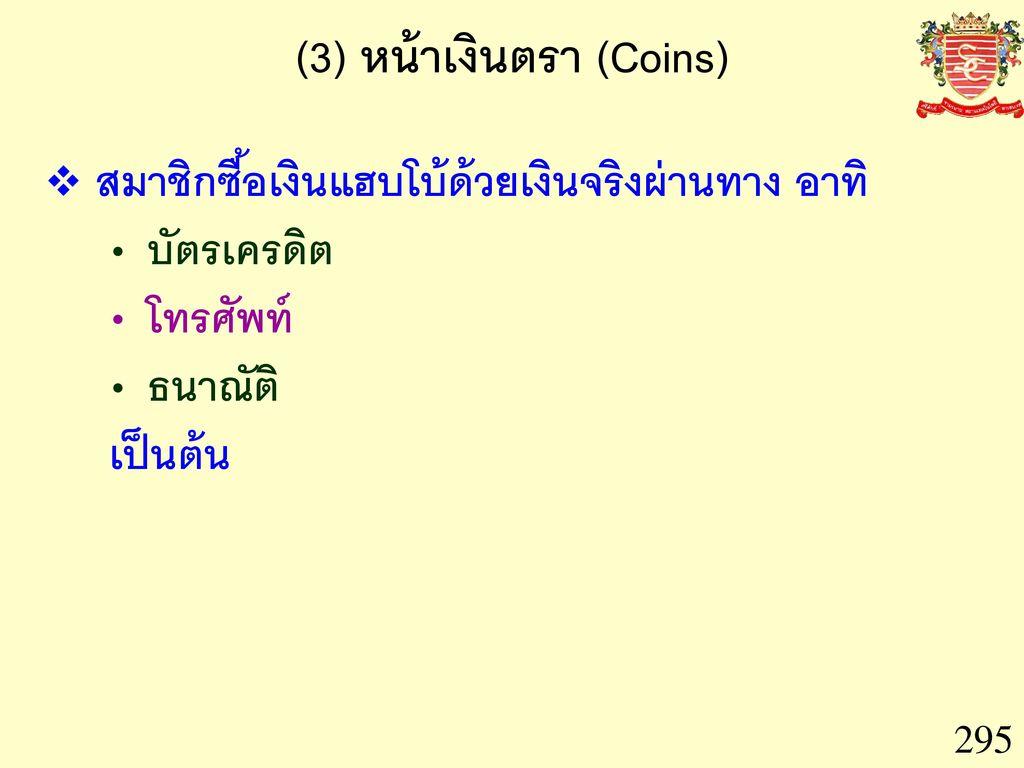 (3) หน้าเงินตรา (Coins)