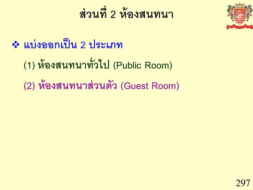 ส่วนที่ 2 ห้องสนทนา แบ่งออกเป็น 2 ประเภท
