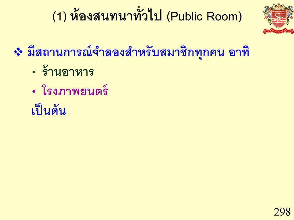 (1) ห้องสนทนาทั่วไป (Public Room)