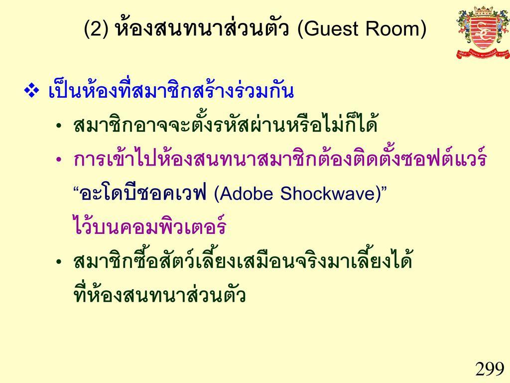 (2) ห้องสนทนาส่วนตัว (Guest Room)