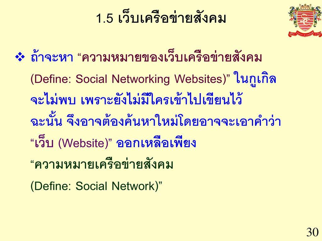1.5 เว็บเครือข่ายสังคม