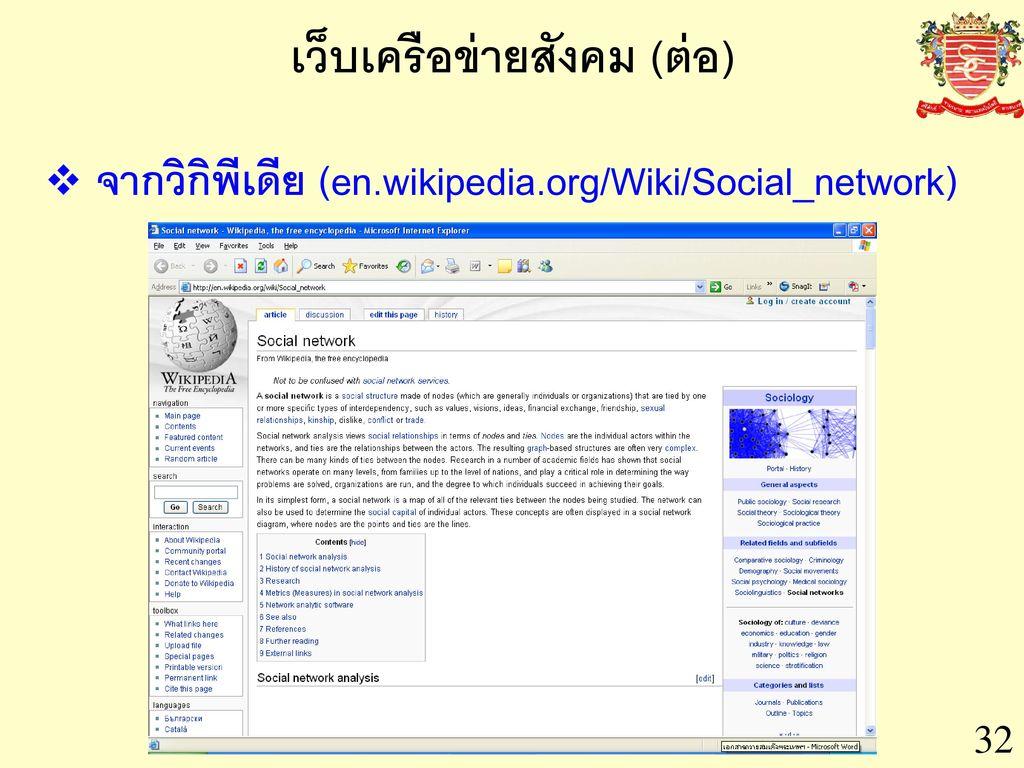 เว็บเครือข่ายสังคม (ต่อ)