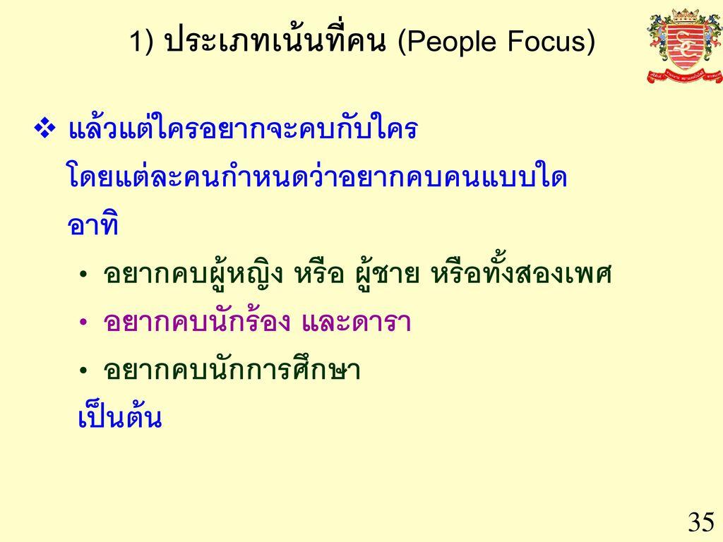 1) ประเภทเน้นที่คน (People Focus)