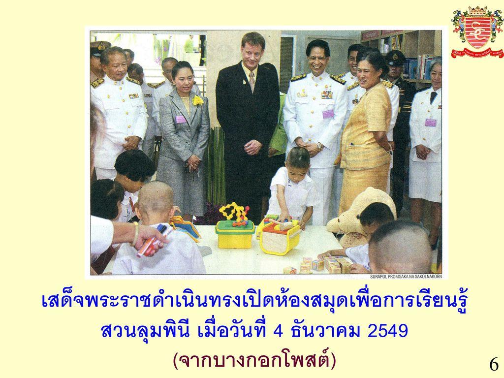 เสด็จพระราชดำเนินทรงเปิดห้องสมุดเพื่อการเรียนรู้ สวนลุมพินี เมื่อวันที่ 4 ธันวาคม 2549 (จากบางกอกโพสต์)