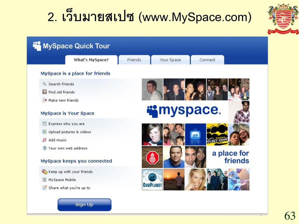 2. เว็บมายสเปซ (www.MySpace.com)