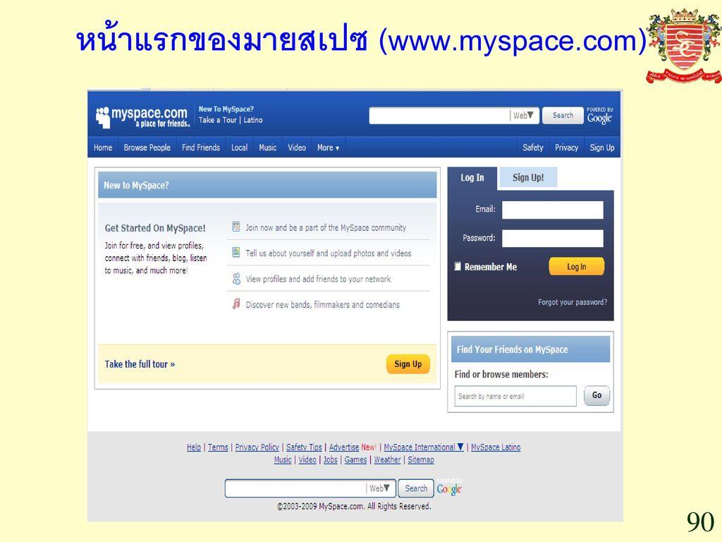 หน้าแรกของมายสเปซ (www.myspace.com)