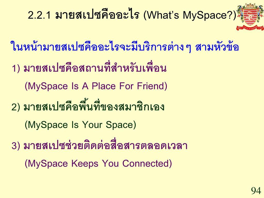 2.2.1 มายสเปซคืออะไร (What's MySpace )