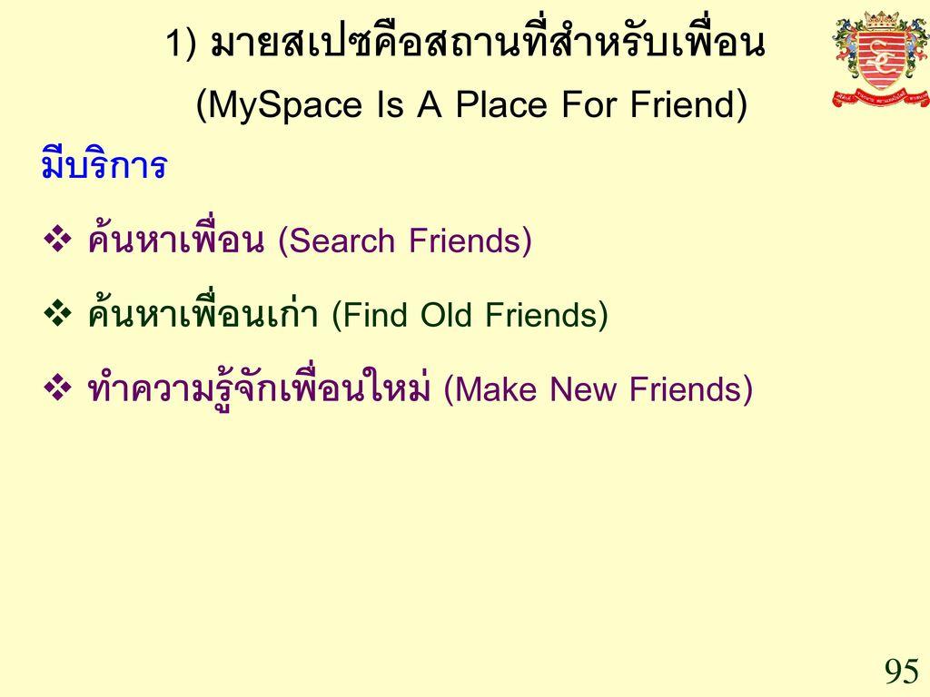 1) มายสเปซคือสถานที่สำหรับเพื่อน (MySpace Is A Place For Friend)