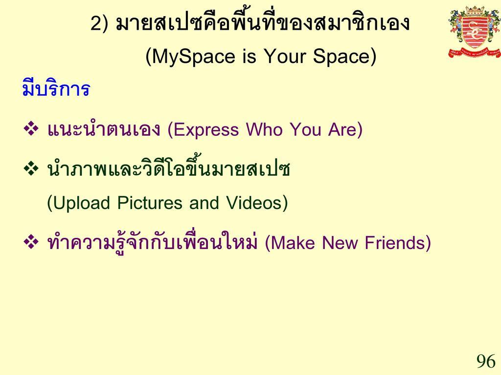 2) มายสเปซคือพื้นที่ของสมาชิกเอง (MySpace is Your Space)