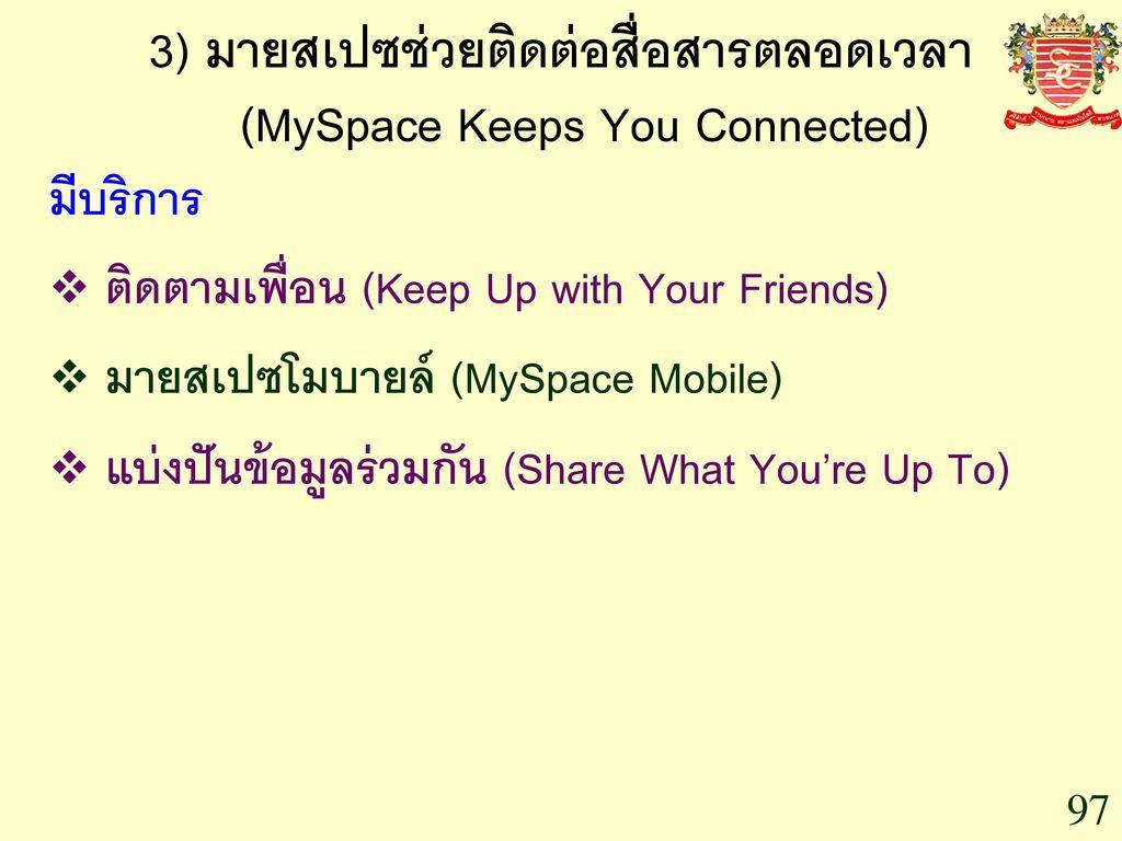 3) มายสเปซช่วยติดต่อสื่อสารตลอดเวลา (MySpace Keeps You Connected)