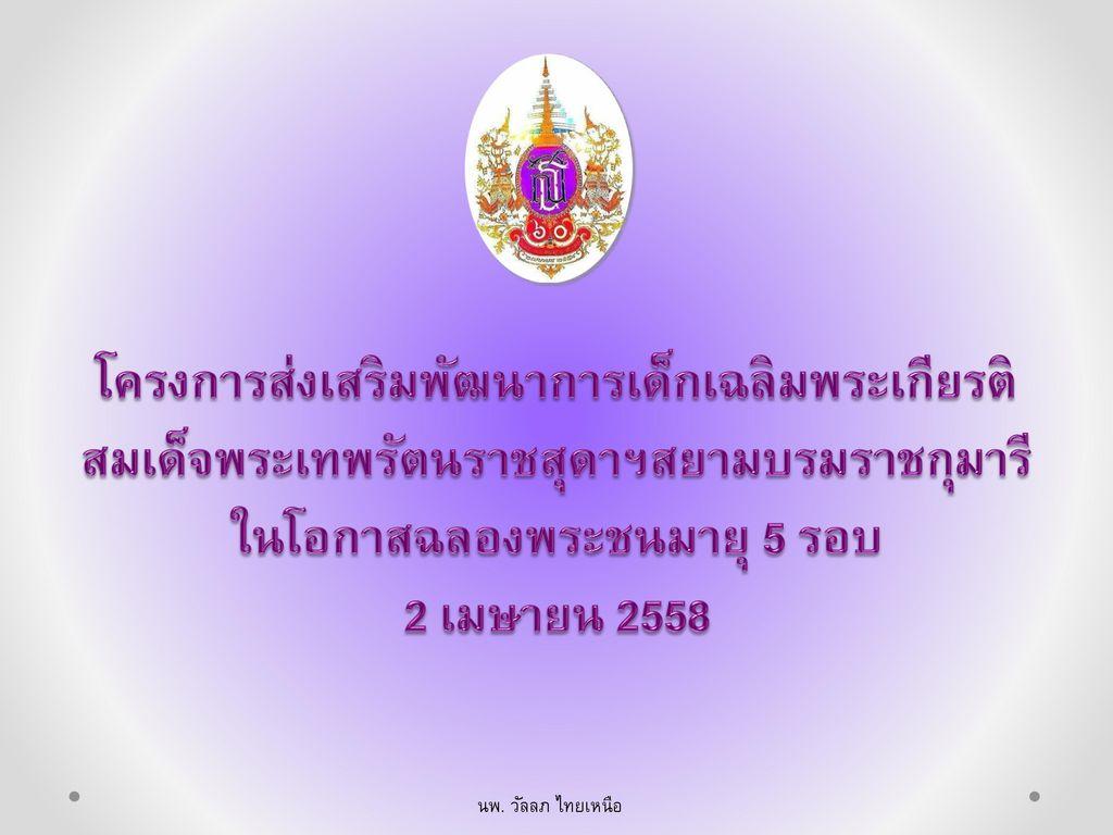 โครงการส่งเสริมพัฒนาการเด็กเฉลิมพระเกียรติสมเด็จพระเทพรัตนราชสุดาฯสยามบรมราชกุมารี ในโอกาสฉลองพระชนมายุ 5 รอบ 2 เมษายน 2558