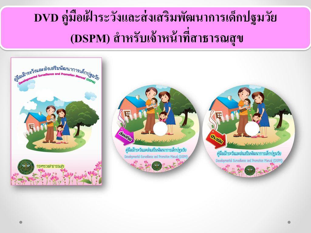 DVD คู่มือเฝ้าระวังและส่งเสริมพัฒนาการเด็กปฐมวัย