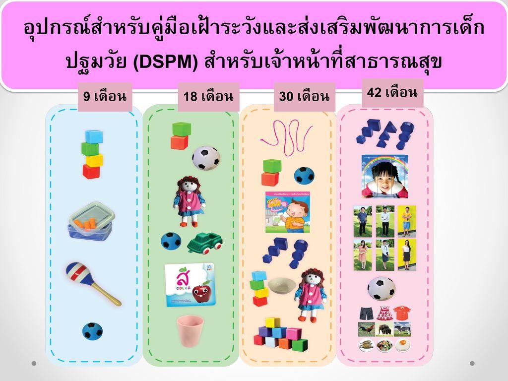 อุปกรณ์สำหรับคู่มือเฝ้าระวังและส่งเสริมพัฒนาการเด็กปฐมวัย (DSPM) สำหรับเจ้าหน้าที่สาธารณสุข
