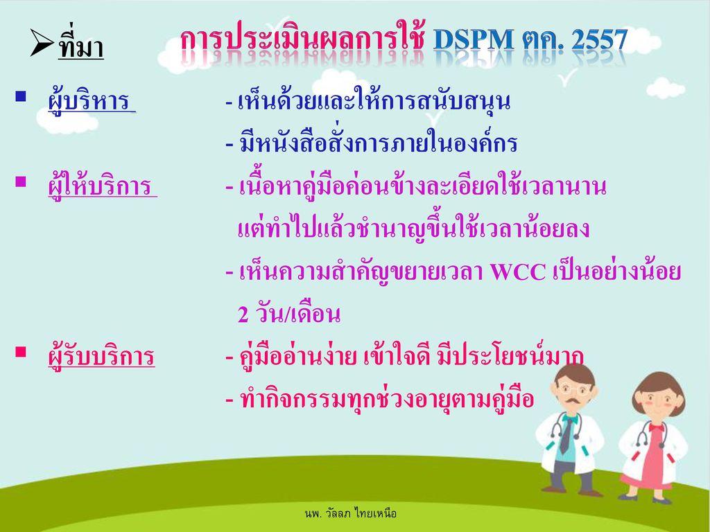 การประเมินผลการใช้ DSPM ตค. 2557