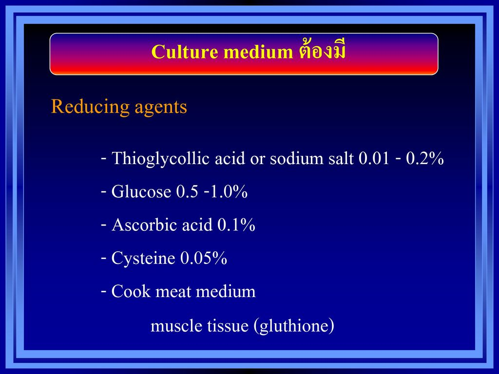 Reducing agents Culture medium ต้องมี