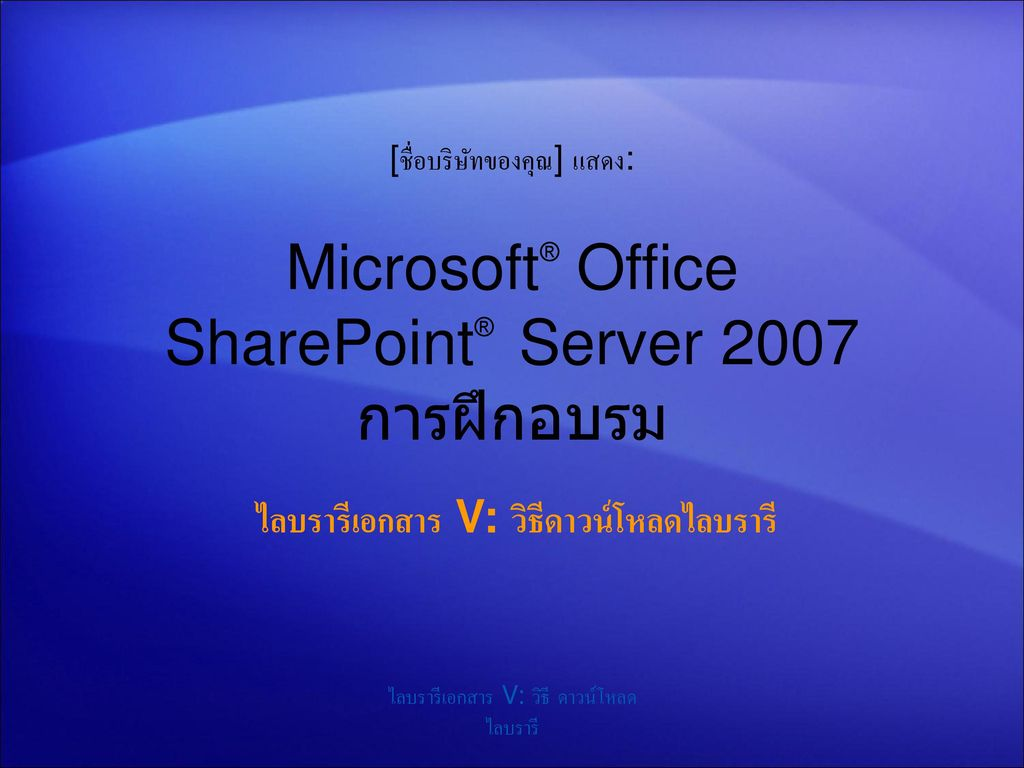 Microsoft® Office SharePoint® Server 2007 การฝึกอบรม