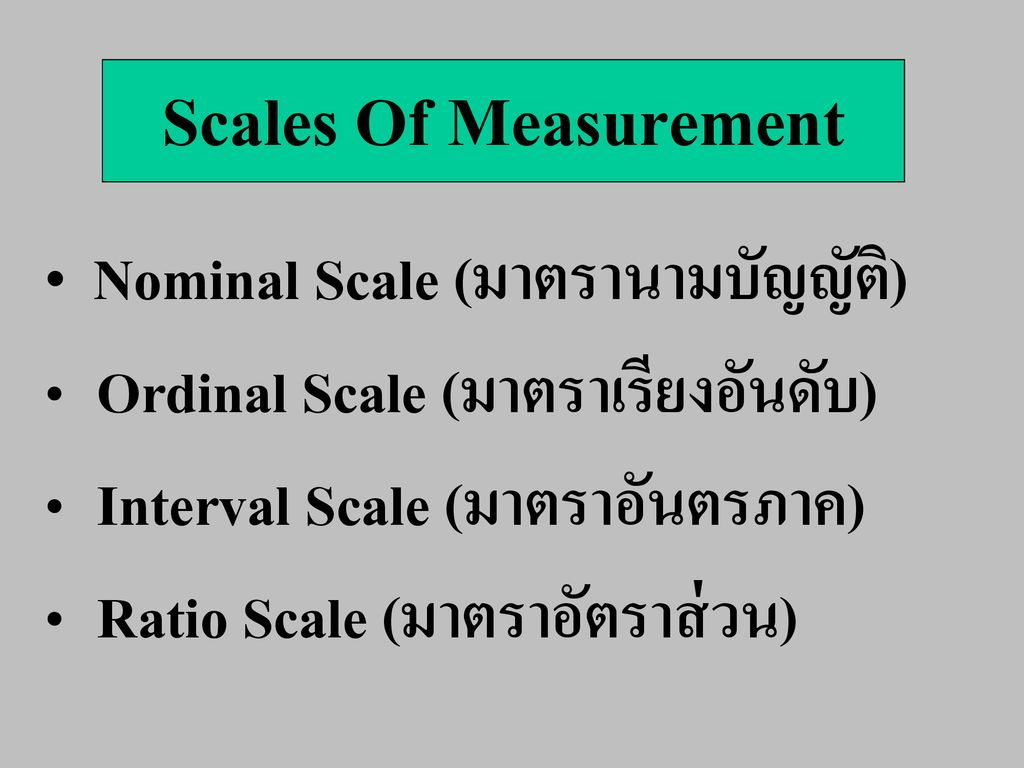 Scales Of Measurement Ordinal Scale (มาตราเรียงอันดับ)