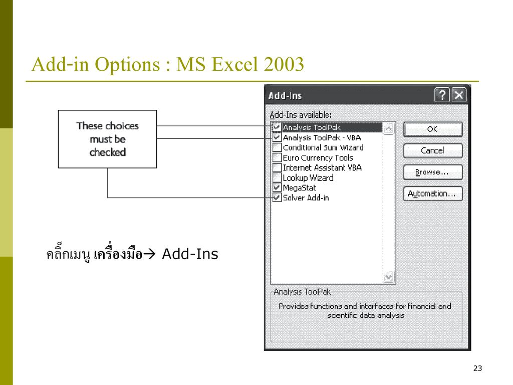 Add-in Options : MS Excel 2003