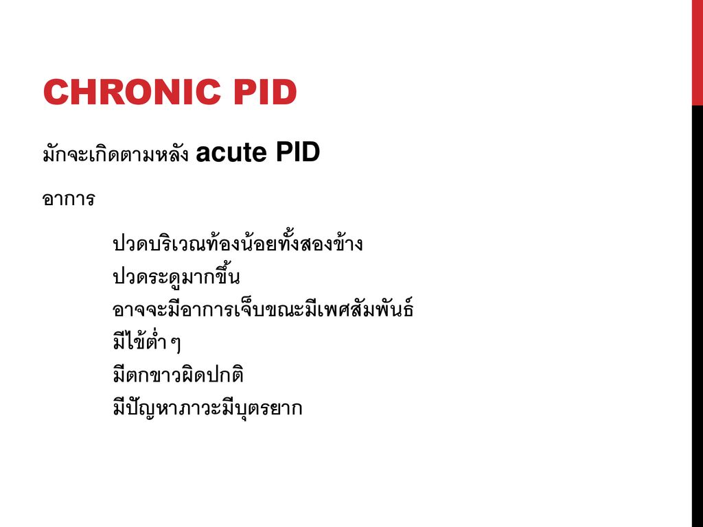 CHRONIC PID