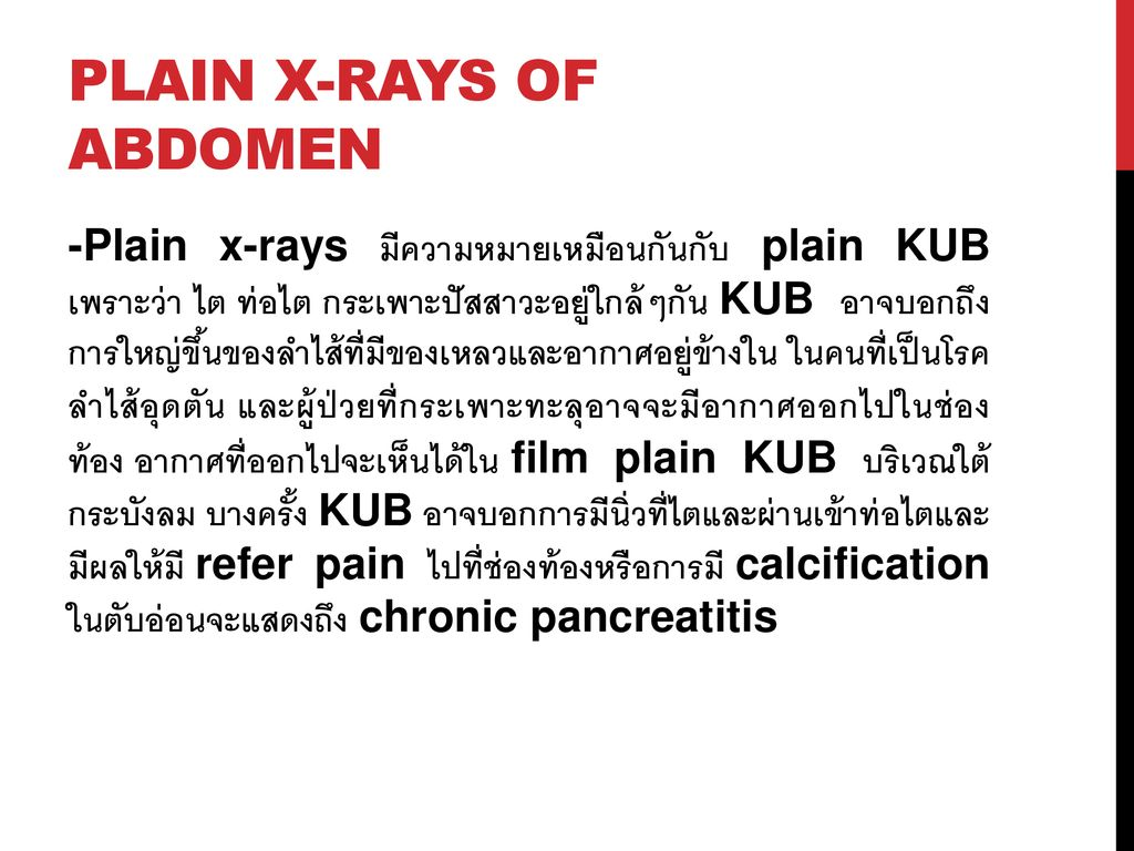 Plain x-rays of abdomen