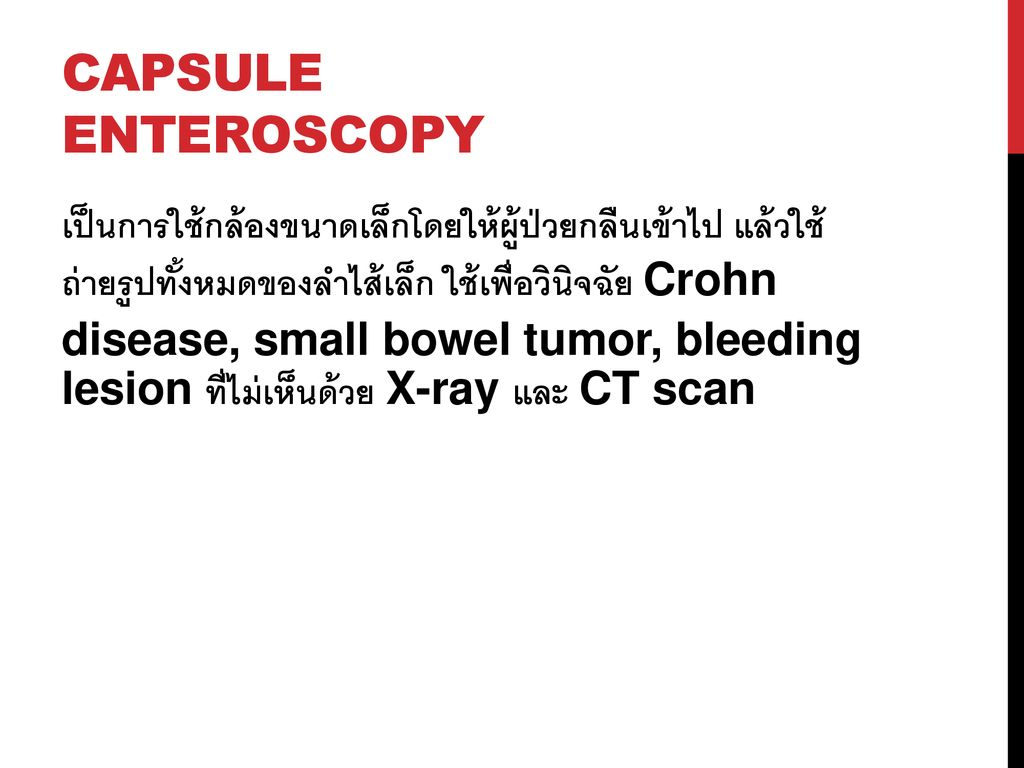 Capsule enteroscopy