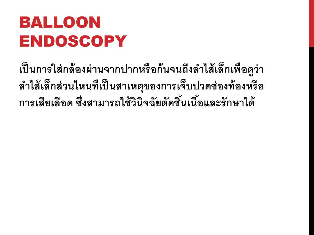 Balloon endoscopy