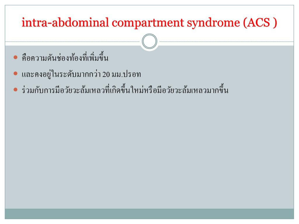 intra-abdominal compartment syndrome (ACS )