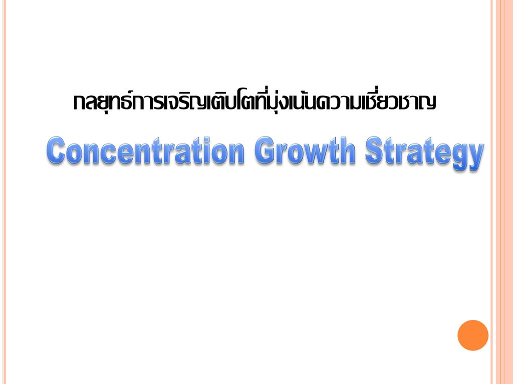 Concentration Growth Strategy