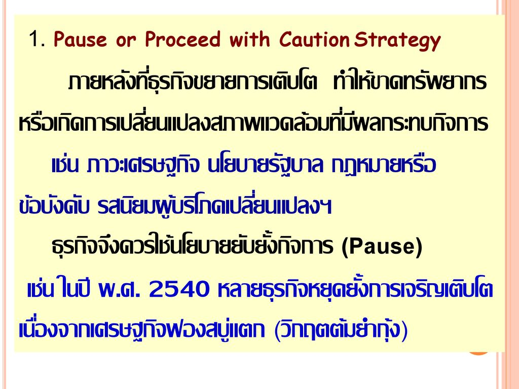1. Pause or Proceed with Caution Strategy