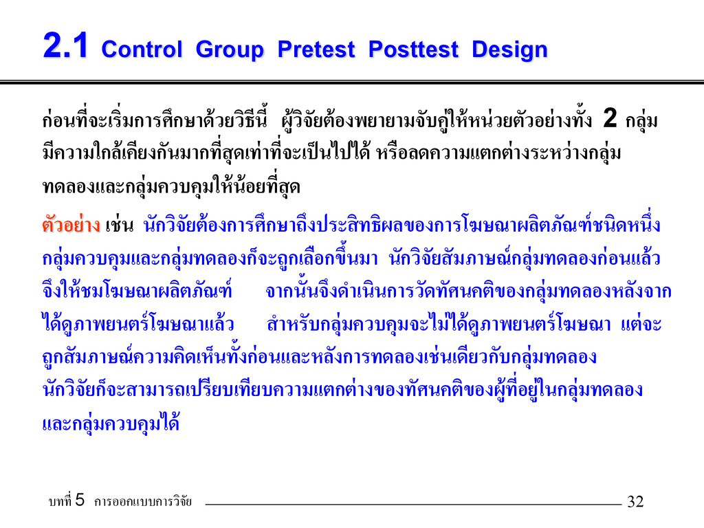 2.1 Control Group Pretest Posttest Design