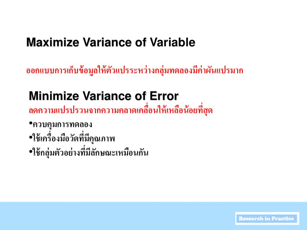 Maximize Variance of Variable