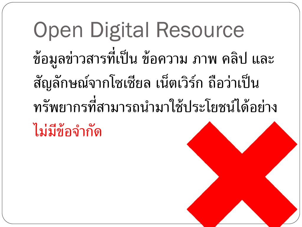 Open Digital Resource