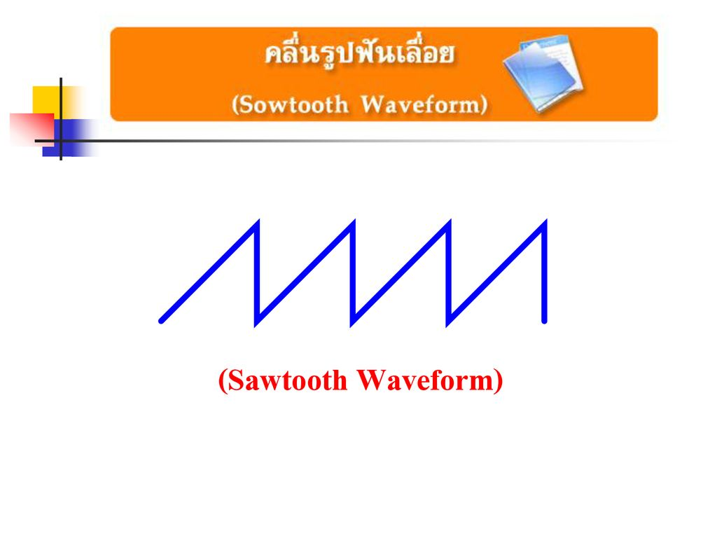 (Sawtooth Waveform)
