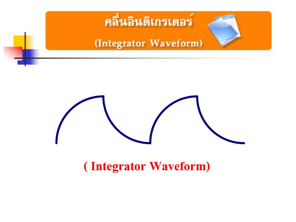 ( Integrator Waveform)