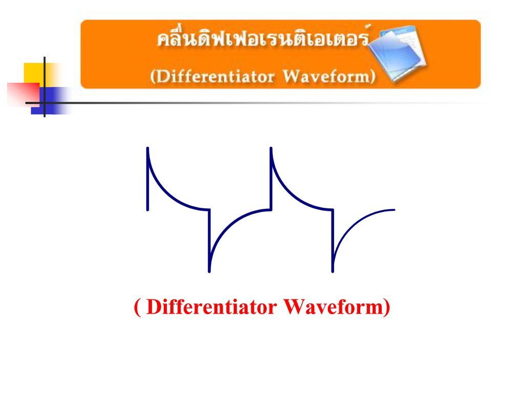 ( Differentiator Waveform)
