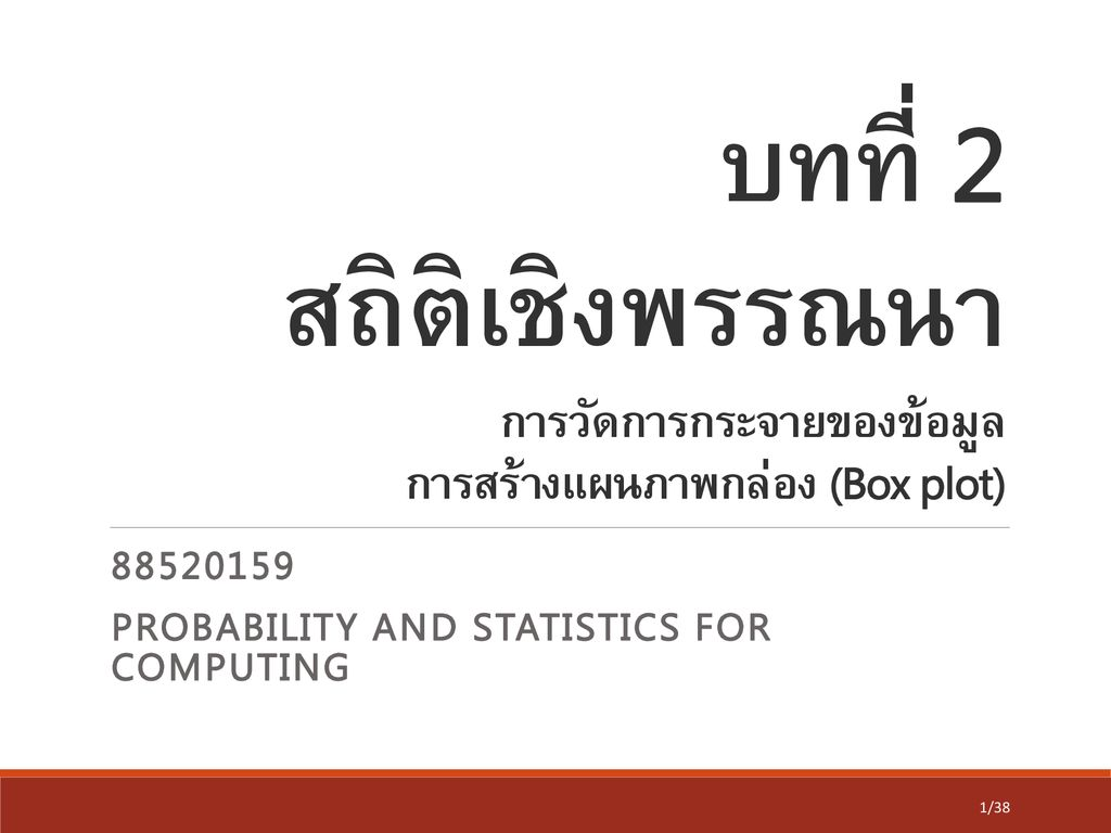 Probability and Statistics for Computing