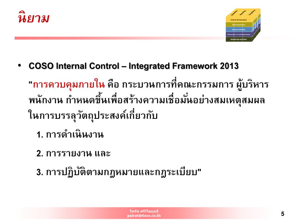 นิยาม COSO Internal Control – Integrated Framework 2013