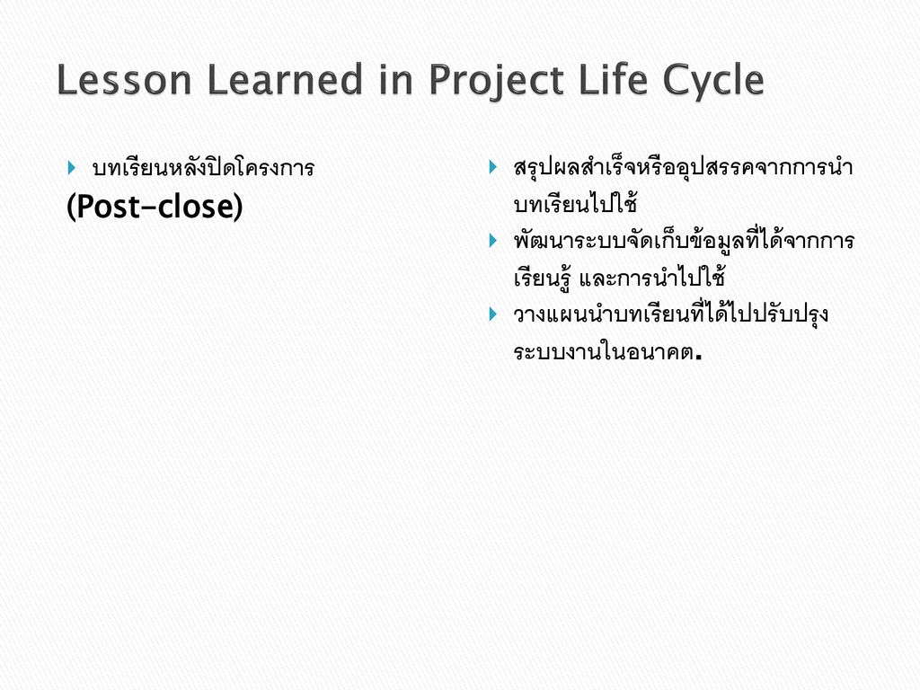 Lesson Learned in Project Life Cycle