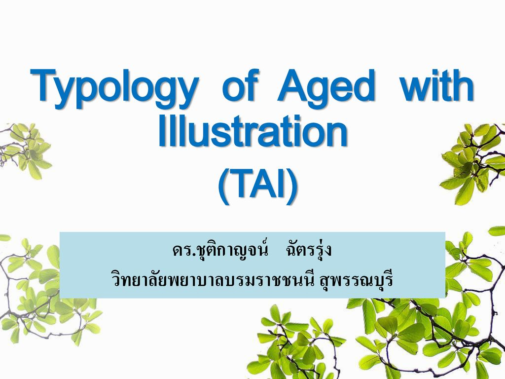 Typology of Aged with Illustration (TAI)