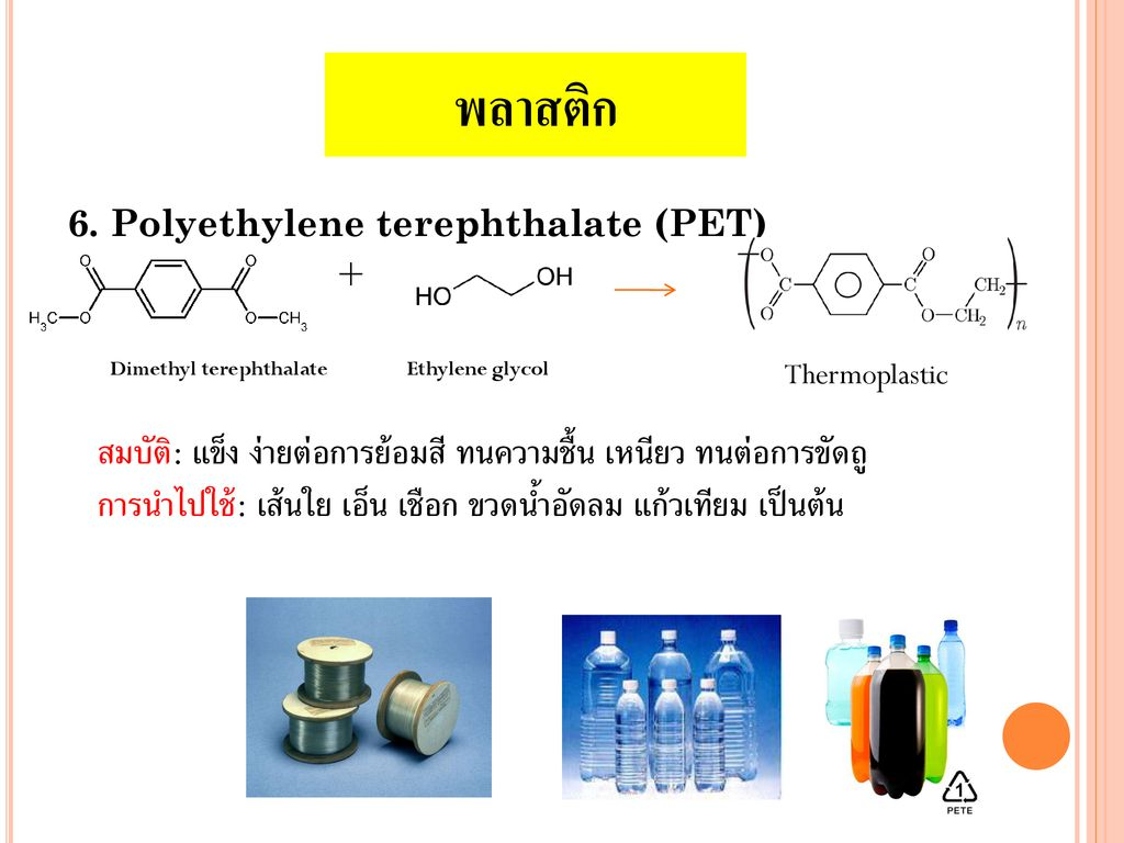พลาสติก 6. Polyethylene terephthalate (PET) + Dimethyl terephthalate. Ethylene glycol. Thermoplastic.