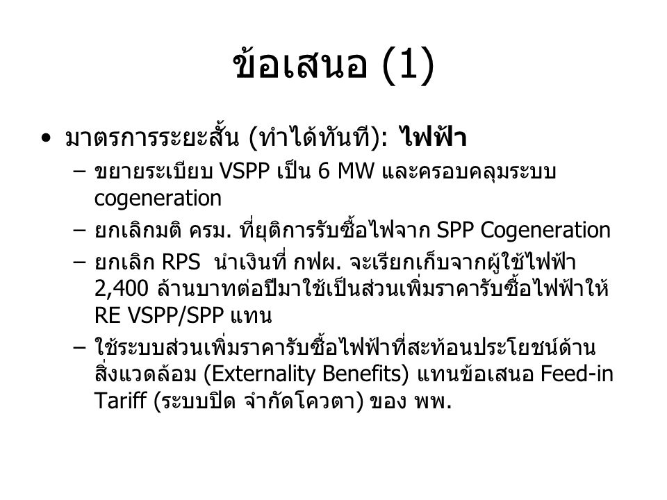 ข้อเสนอ (1) มาตรการระยะสั้น (ทำได้ทันที): ไฟฟ้า