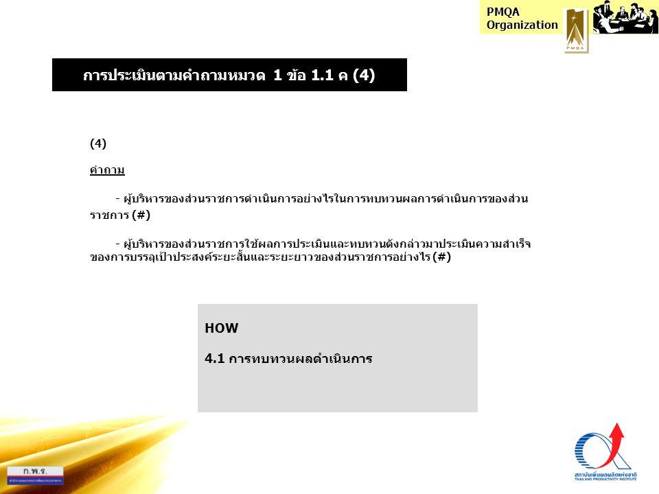 การประเมินตามคำถามหมวด 1 ข้อ 1.1 ค (4)
