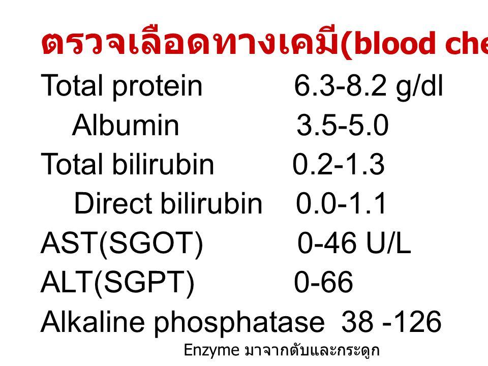 ตรวจเลือดทางเคมี(blood chemistry)
