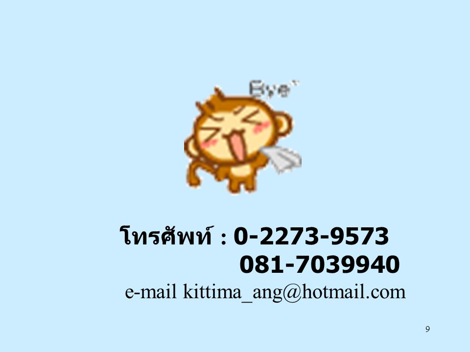 e-mail kittima_ang@hotmail.com