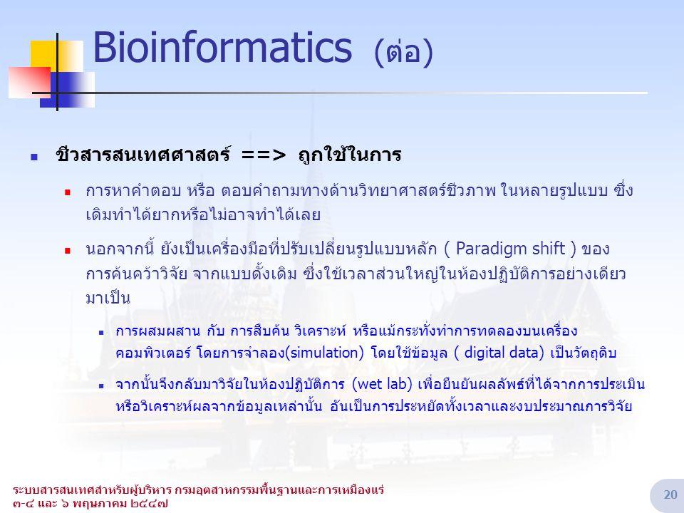 Bioinformatics (ต่อ) ชีวสารสนเทศศาสตร์ ==> ถูกใช้ในการ