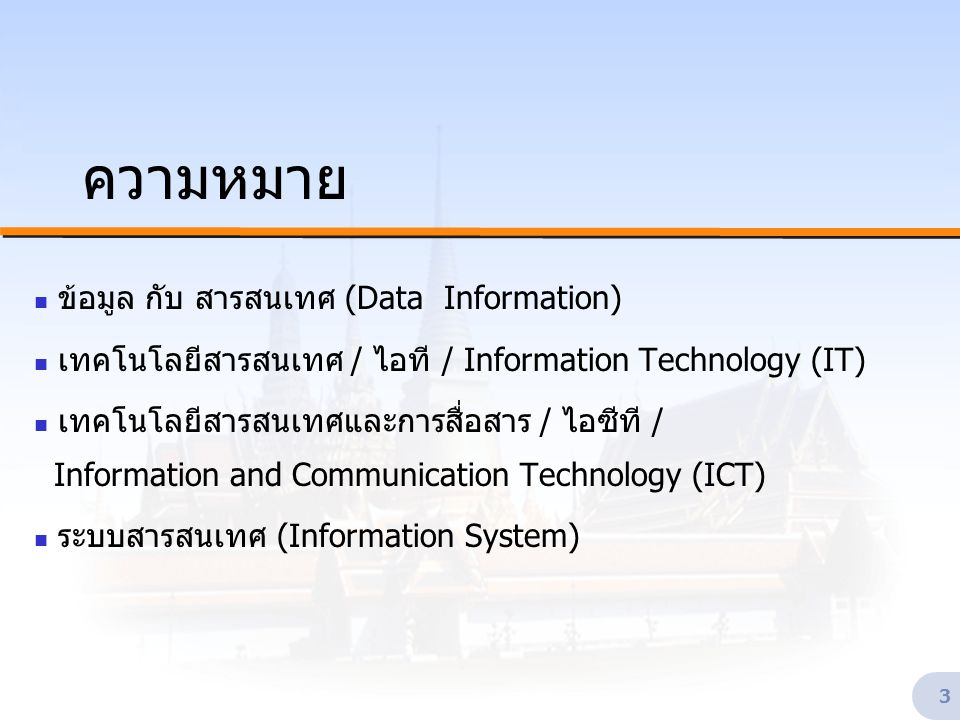ความหมาย ข้อมูล กับ สารสนเทศ (Data Information)