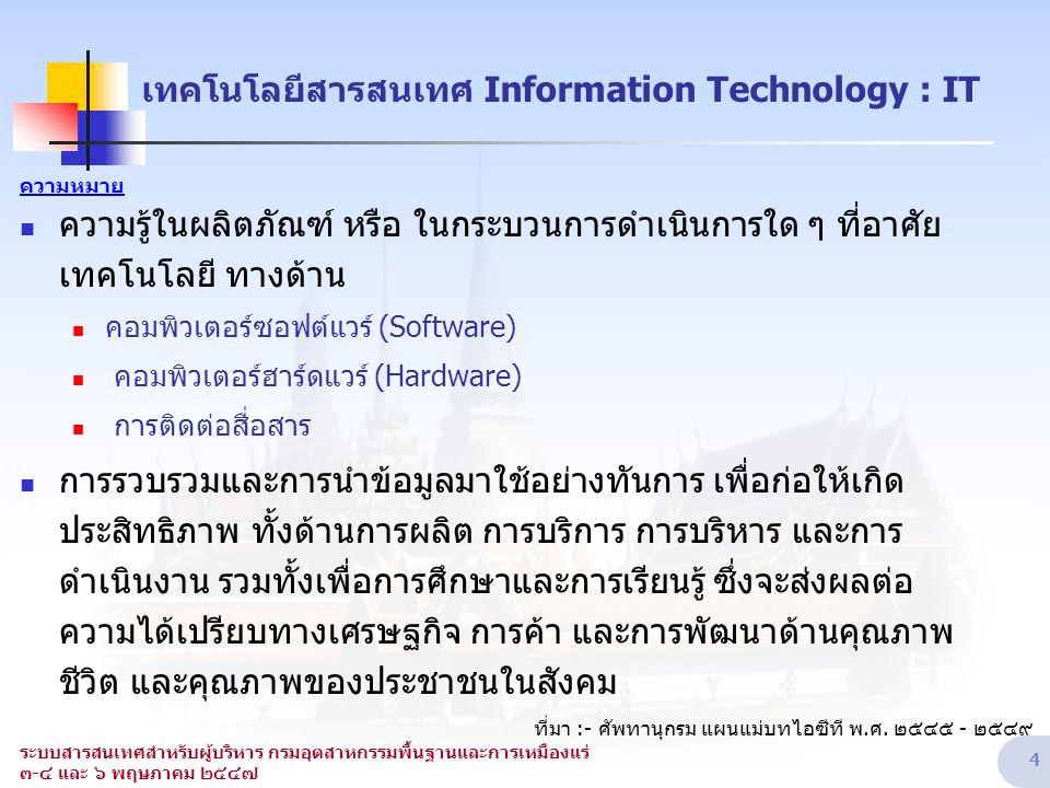เทคโนโลยีสารสนเทศ Information Technology : IT