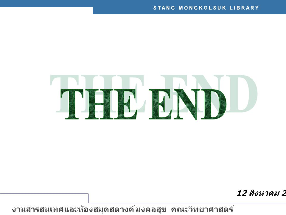 THE END 12 สิงหาคม 2548