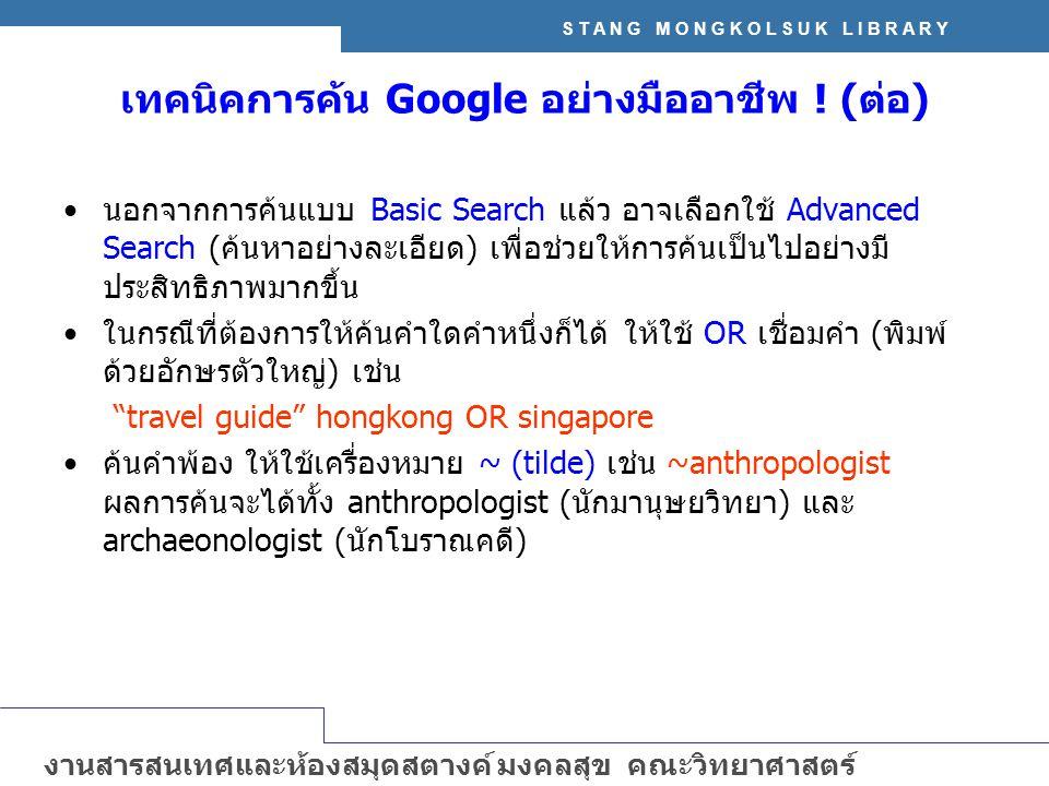 เทคนิคการค้น Google อย่างมืออาชีพ ! (ต่อ)