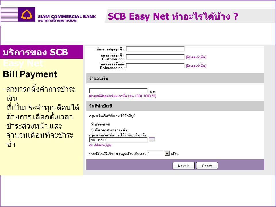 SCB Easy Net ทำอะไรได้บ้าง